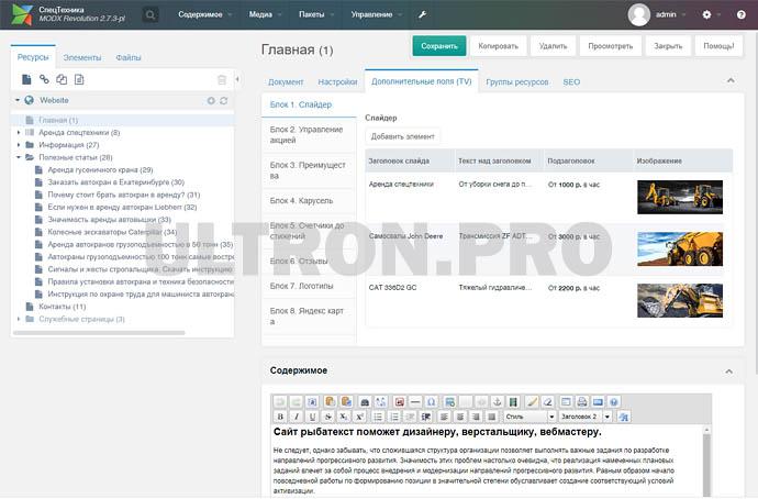 админ-панель шаблона сайта по прокату спецтехники на modx revolution